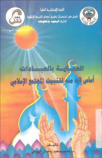 مكتبة محمد سعيد رمضان البوطي رحمه الله